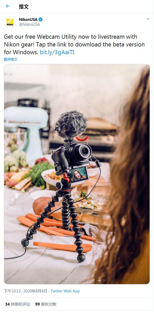 被迫居家办公?尼康推Webcam Utility:可将相机当作高质量网络摄像头使用