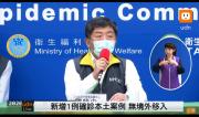 台湾新增1例新冠肺炎确诊病例,累计380例