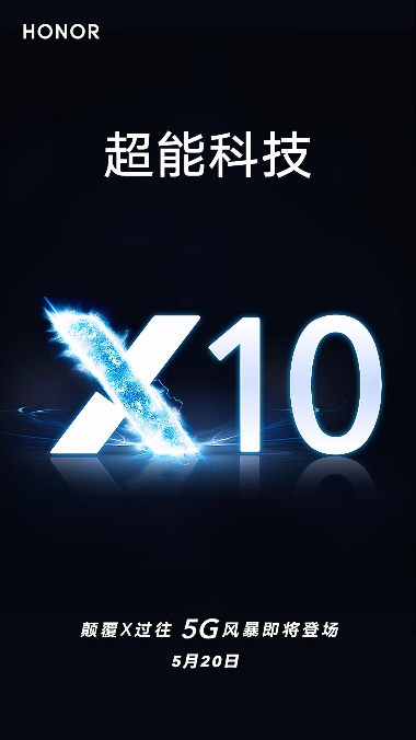 荣耀官宣荣耀X10升级 将于5月20日正式发布