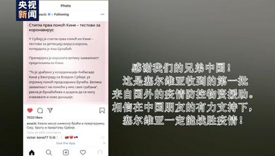 塞尔维亚总统社交媒体上连续发文感谢中国援助,两国网友暖心互动插图8