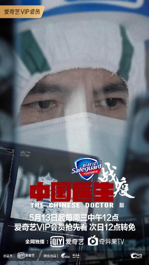 爱奇艺《中国医生》战疫版5月13日独家上线