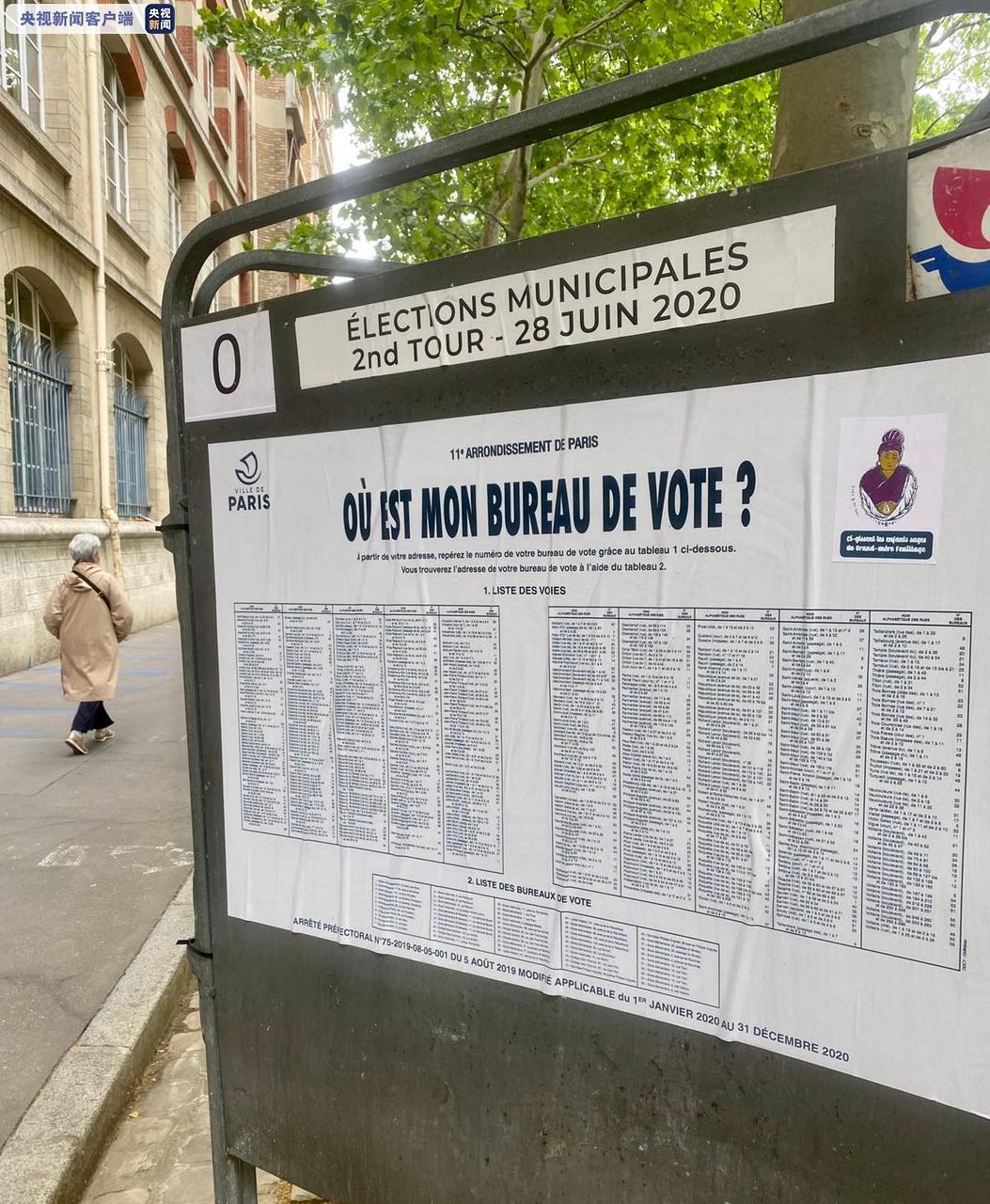 欧博allbet客户端:法国市镇选举第二轮开局投票率低迷 第1张