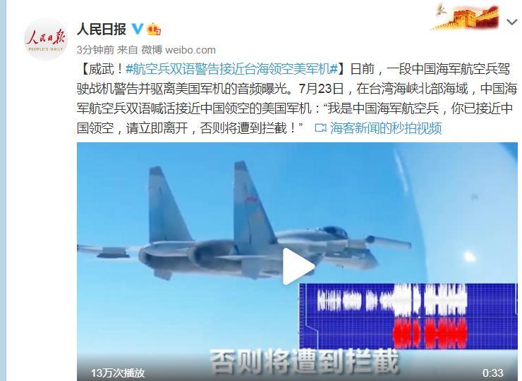 《【杏鑫app登录】威武!航空兵双语警告接近台海领空美军机》
