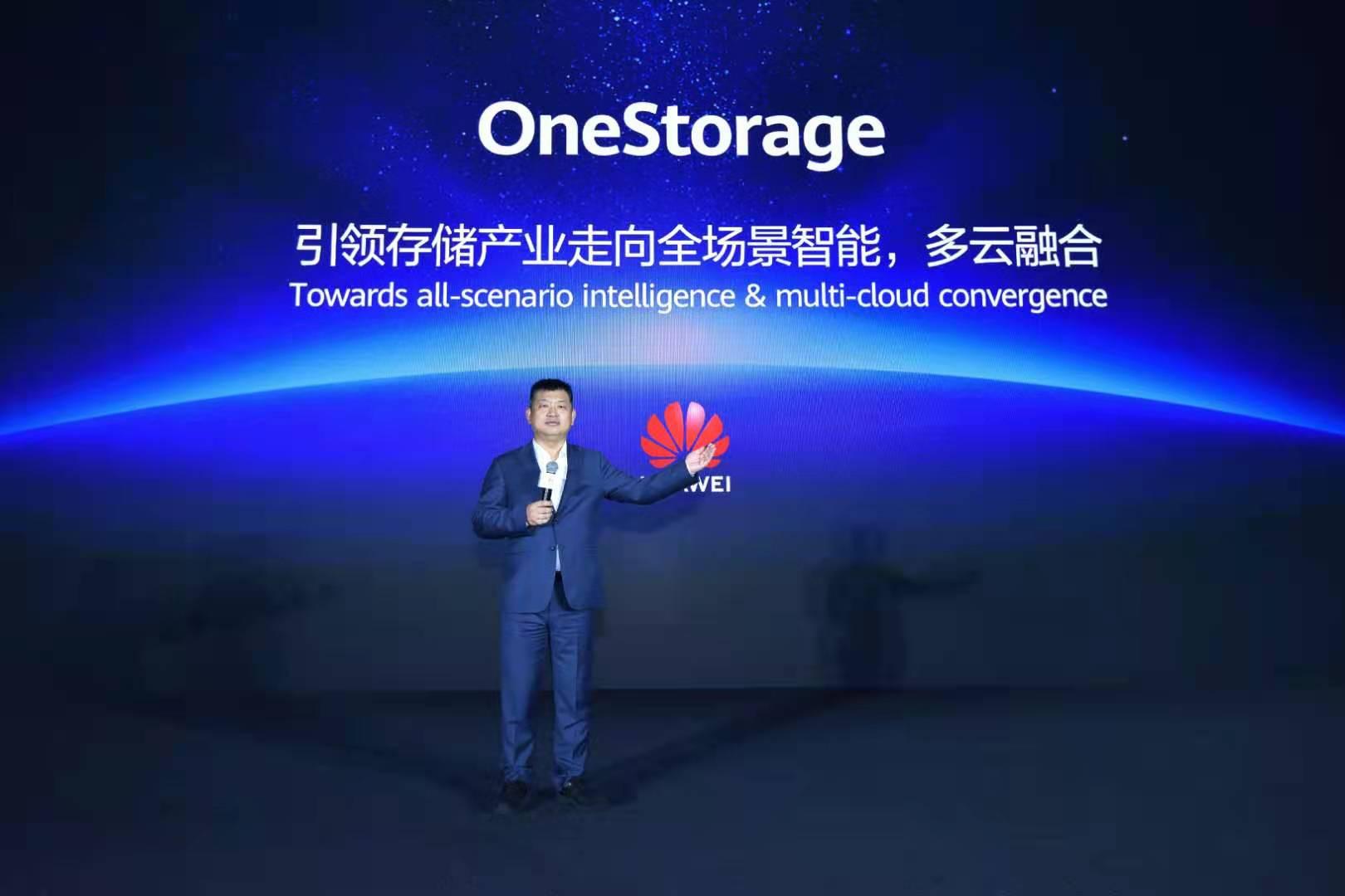 华为周跃峰:OneStorage引领存储产业走向全场景智能