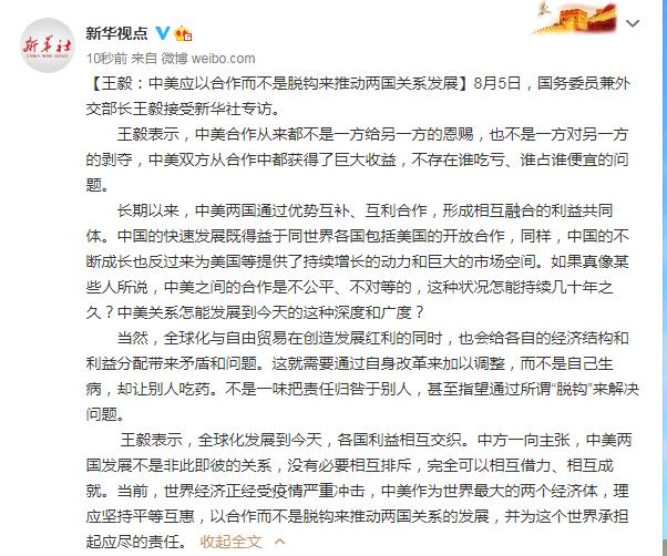 欧博app下载:王毅:中美应以互助而不是脱钩来推动两国关系生长 第1张