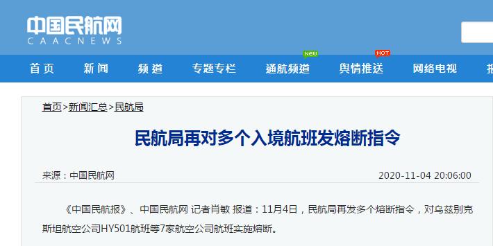 民航局:再对乌兹别克斯坦航空公司HY501航班等7家航空公司航班实施熔断