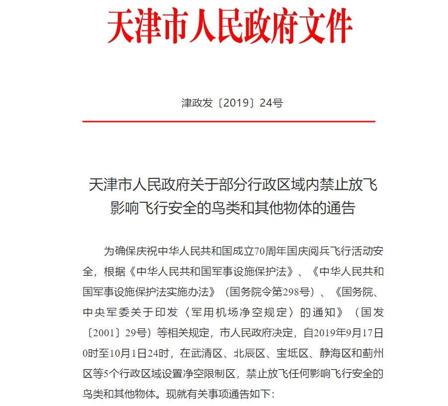9月17日至10月1日 天津5个区设置为净空限制区