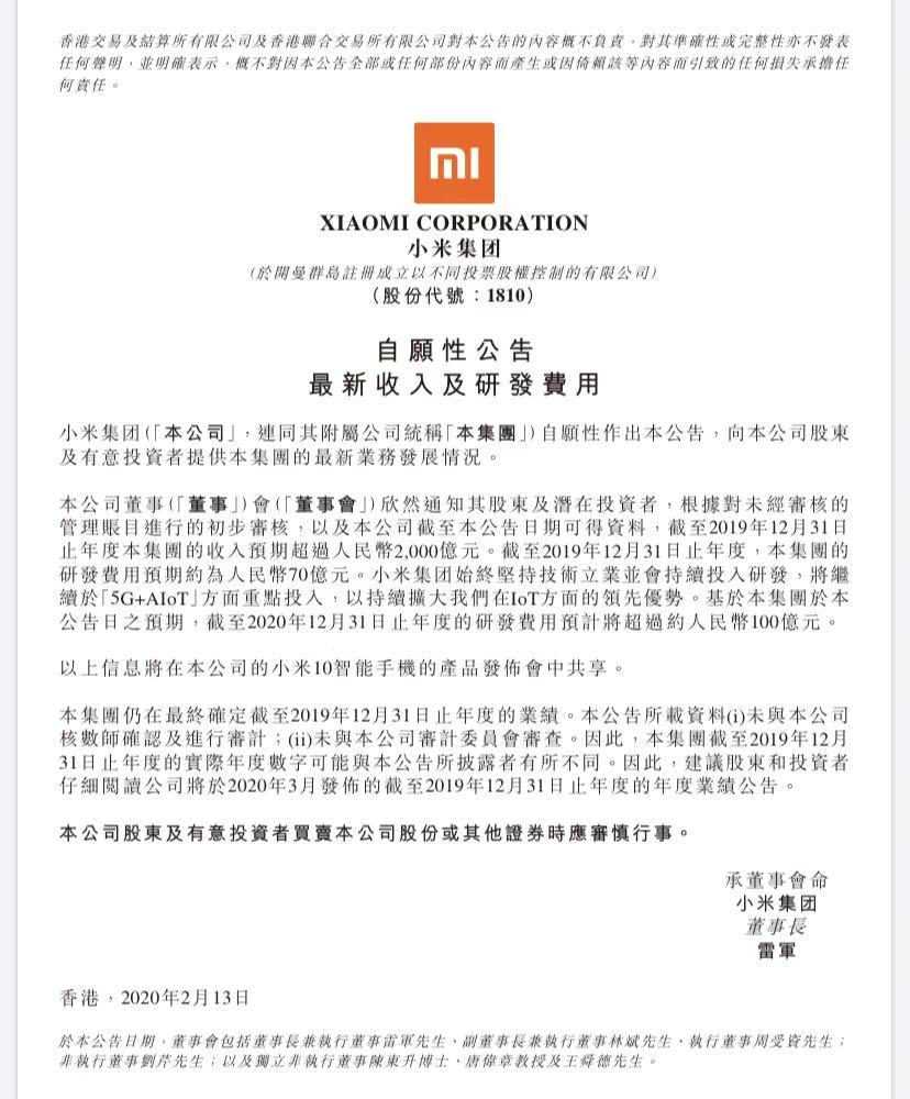小米集团发布公告:预期2020年全年研发投入超100亿元人民币