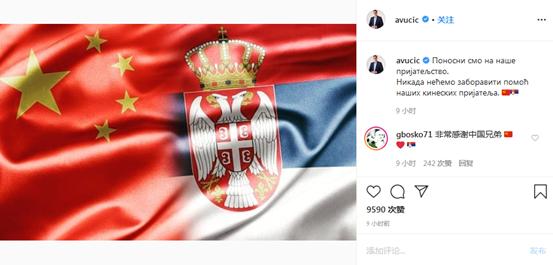 塞尔维亚总统社交媒体上连续发文感谢中国援助,两国网友暖心互动插图