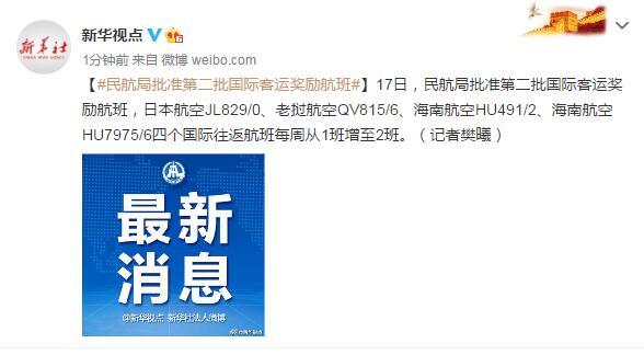 allbet登陆网址:民航局批准第二批国际客运奖励航班 第1张