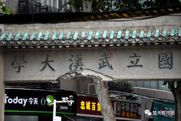 撞损武汉大学老牌坊司机涉嫌过失损毁文物罪,已被刑事立案