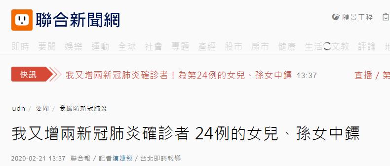 台湾新增2名新冠肺炎确诊患者,均为第24例病例亲属