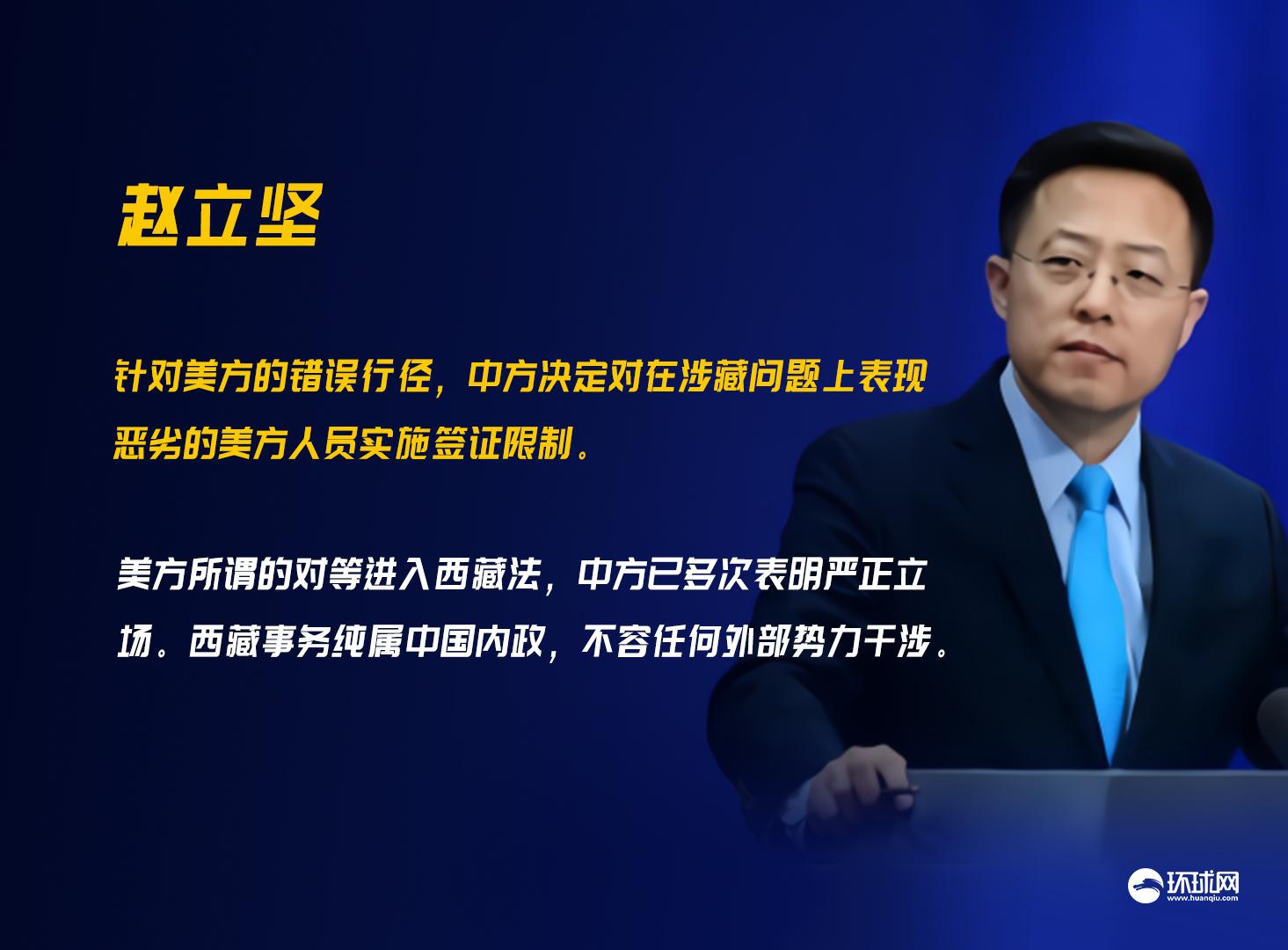 外交部:中方将对涉藏问题表现恶劣的美方人员实施签证限制