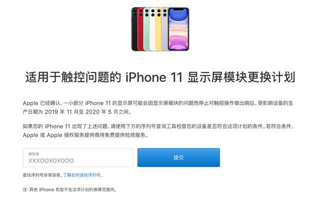 iPhone 11手机屏幕出现断触无响应问题 官方发布全球维修服务计划