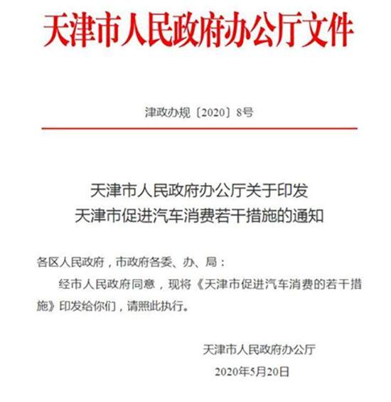 天津市印发促进汽车消费新政新增3.5万个人指标