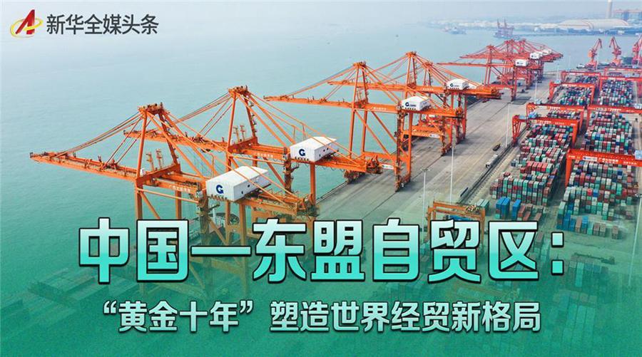 """欧博亚洲手机版下载:中国—东盟自贸区:""""黄金十年""""塑造天下经贸新格局 第1张"""