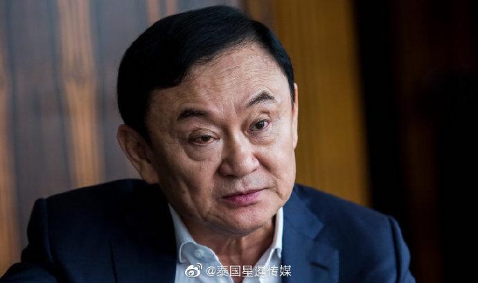 泰媒:泰国前总理他信确诊熏染新冠