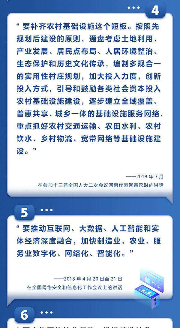 """习近平谈互联网助推脱贫攻坚""""大有可为""""十大金句"""