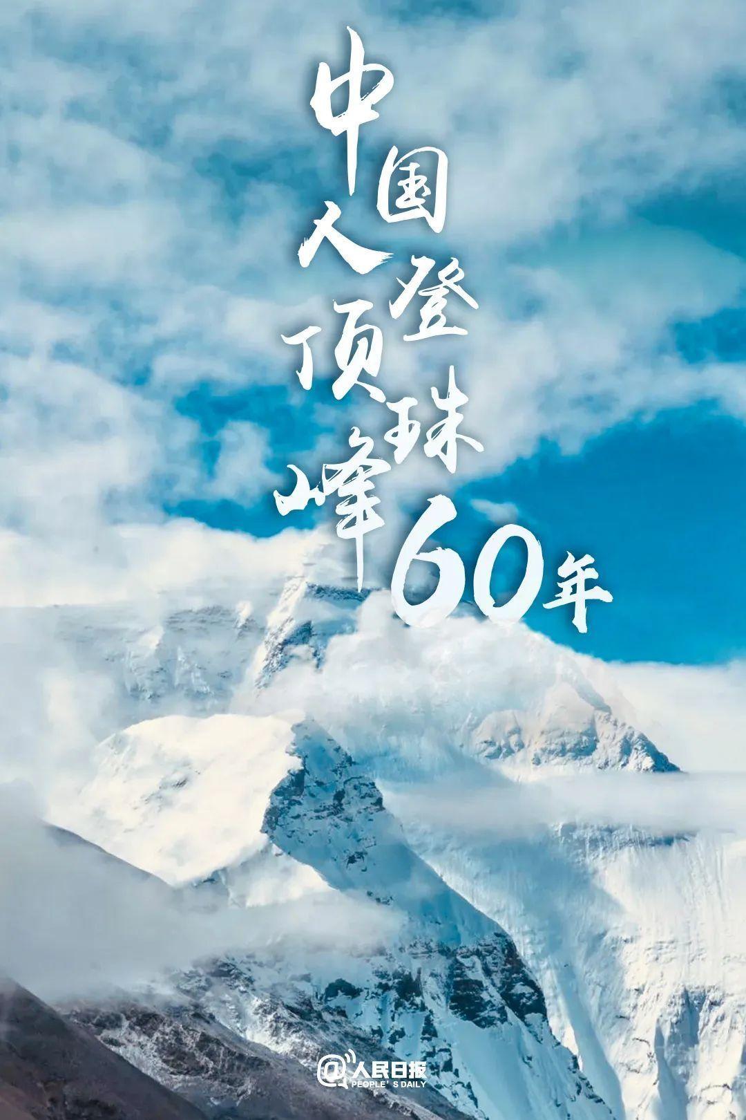什么是珠峰