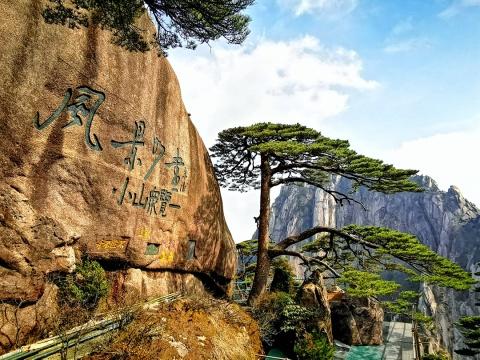 世界文化与自然双重遗产:黄山——登黄山,天下无山矣