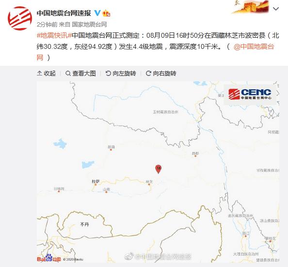 西藏林芝市波密县发生4.4级地震,震源深度10千米