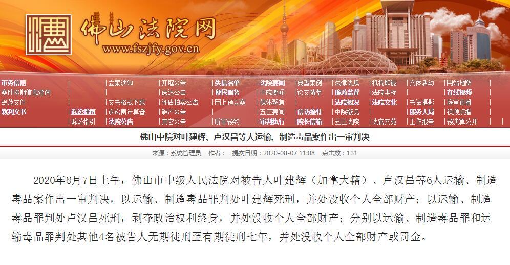 佛山中院对叶建辉、卢汉昌等人运输、制造毒品案作出一审判决