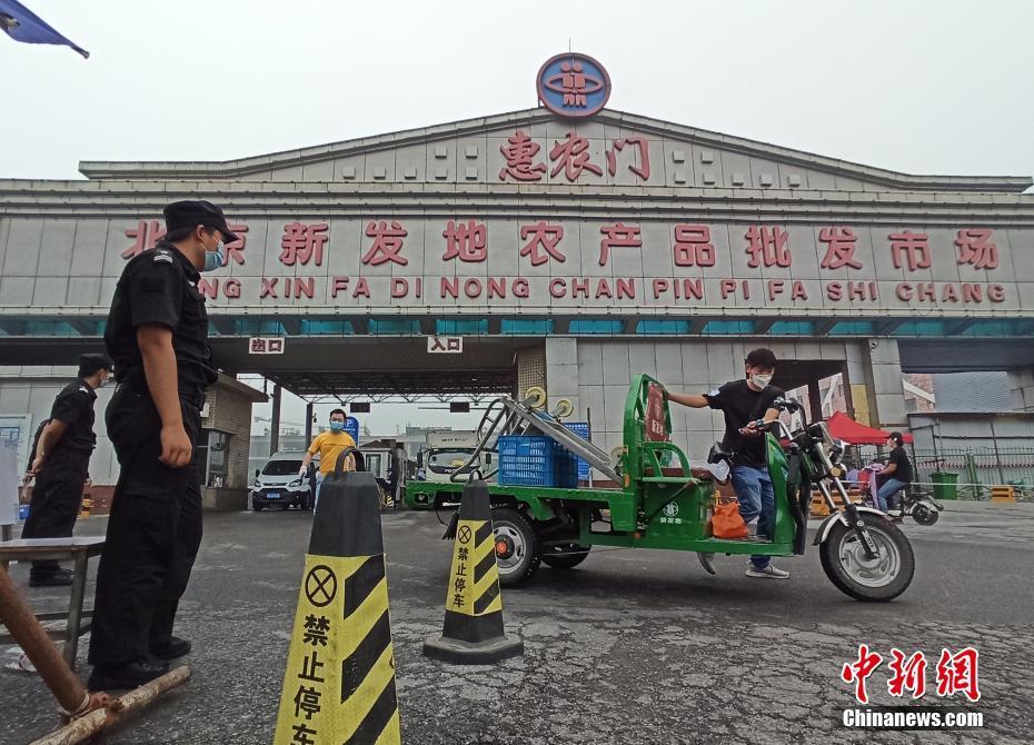 北京新发地市场集中隔离商户陆续解除隔离