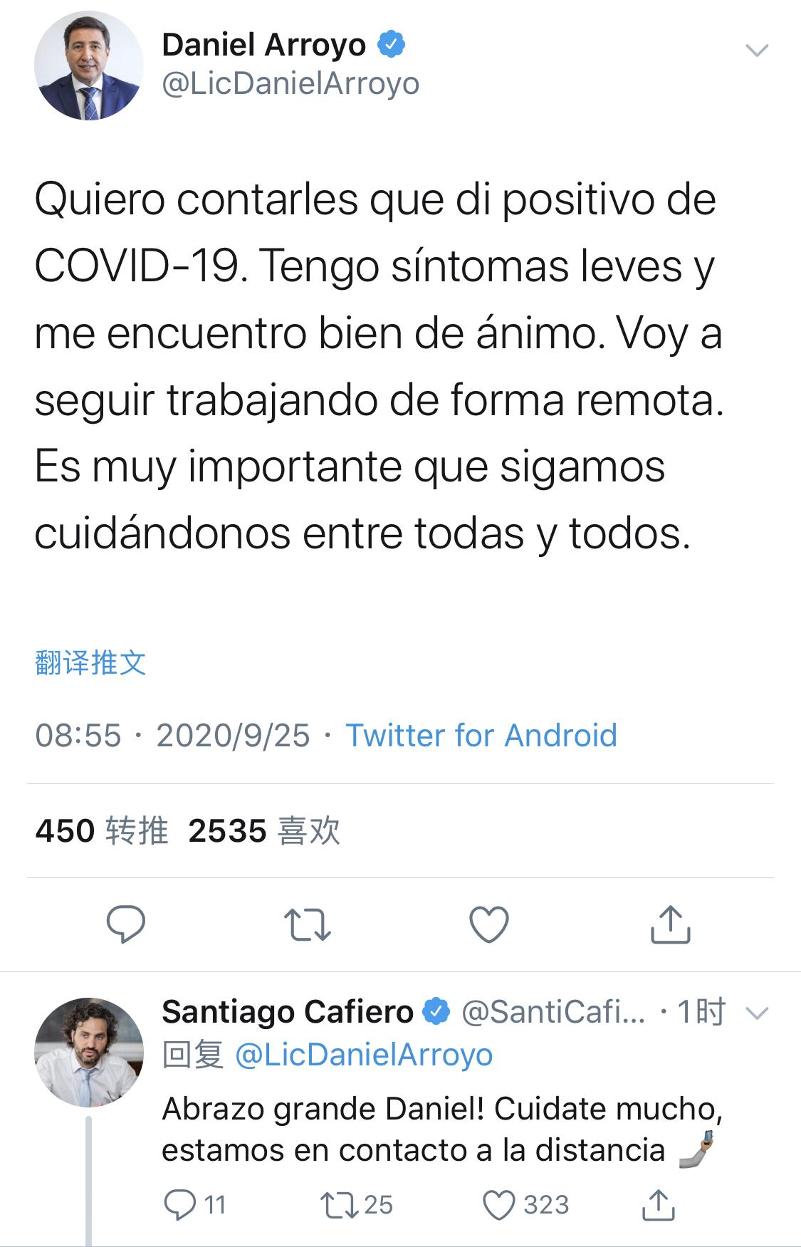 阿根廷社会发展部长新冠病毒检测呈阳性