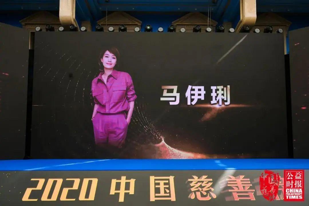 第十七届(2020)中国慈善榜发布