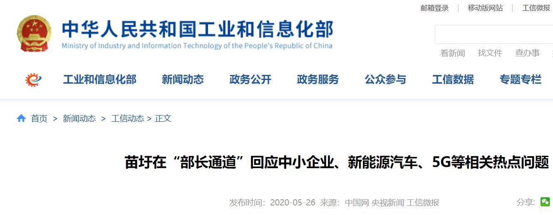 """关于5G和新能源汽车 苗圩在""""部长通道""""说了这些-WordPress极简博客"""