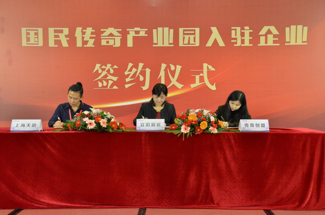 國民傳奇產業園正式開園 入駐企業簽約儀式在宜春舉行