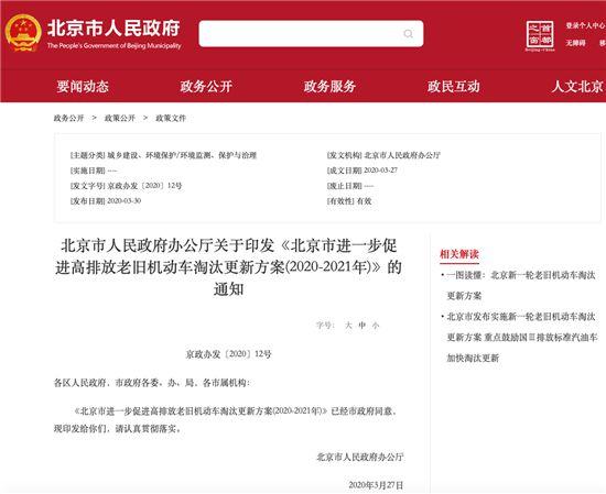 北京加速国Ⅲ车淘汰更新单车补助最高2.2万元