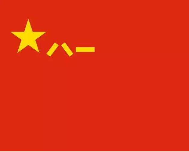 """建军节时话""""八一""""军旗"""