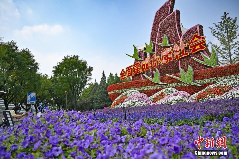 国庆性状花坛扮靓北京街头