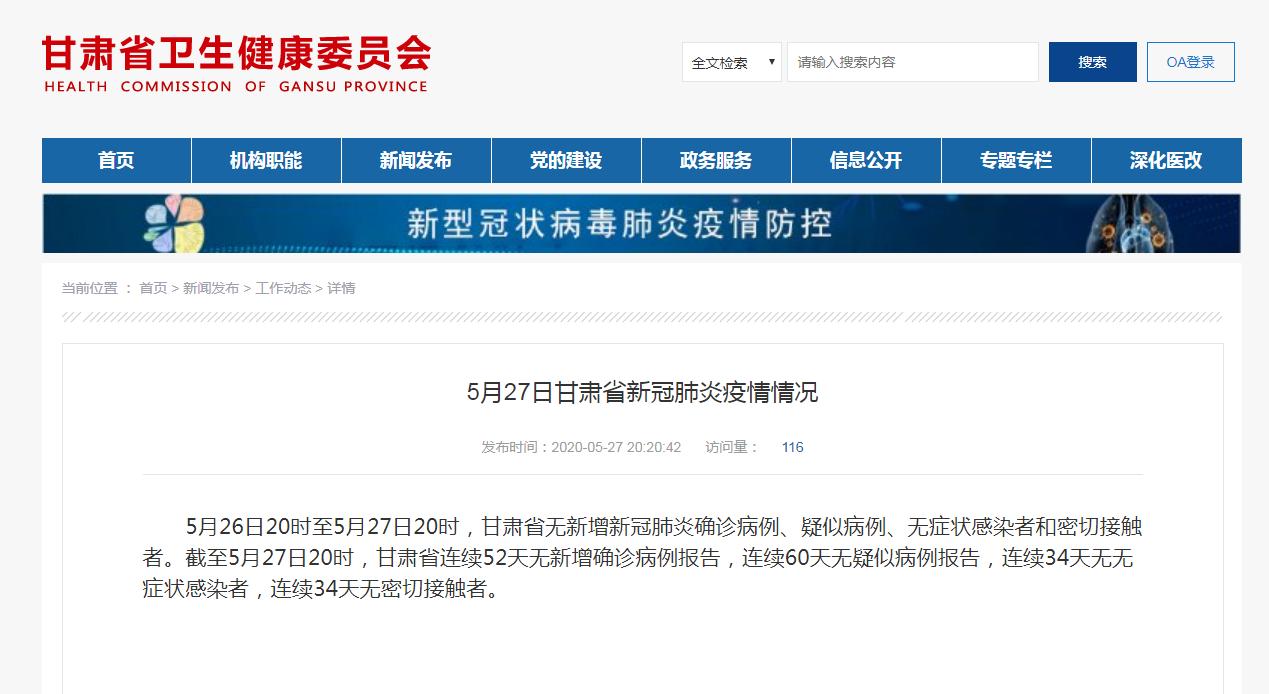 26日20时至27日20时甘肃省无新增新冠肺炎确诊病例