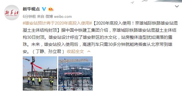 京雄城际铁路雄安站2020年底投入使用 只需30多分钟就能从北京抵达雄安