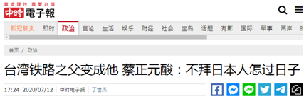 """""""台湾铁路之父""""从刘铭传变成日本人? 前""""立委"""":""""台独""""不拜日本人可怎么活"""