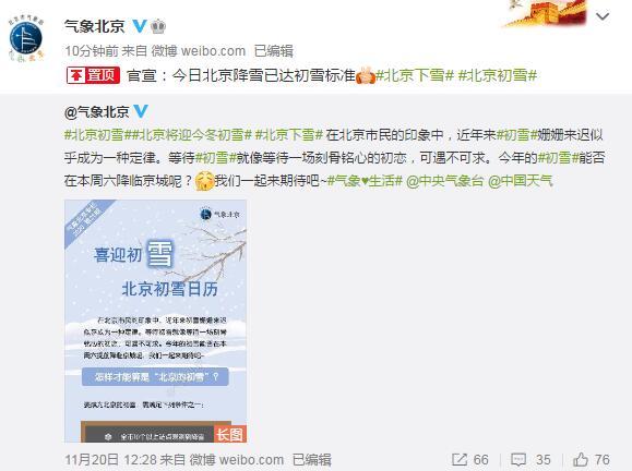 官宣!今日北京降雪已达初雪标准 北京降雪达初雪标准