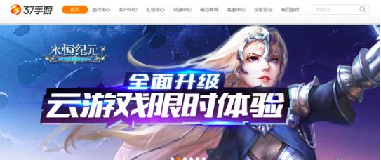 """首款云游戏上线,三七互娱5G云游戏新赛道""""鸣枪开跑"""""""