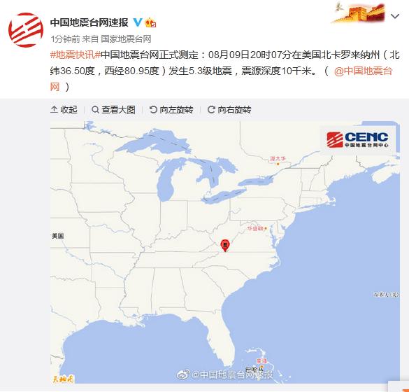 allbet欧博app:美国北卡罗来纳州发生5.3级地震,震源深度10千米 第1张