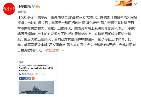 """allbet欧博app:又失事了!美军另一艘两栖攻击舰""""基尔萨奇""""号着火 第2张"""