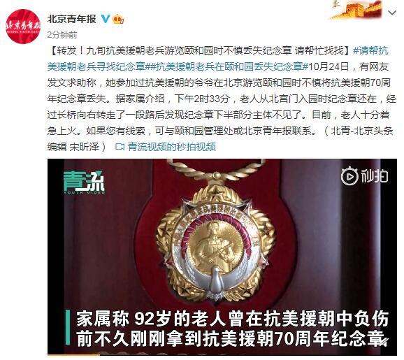 九旬老兵游览颐和园时不慎丢失抗美援朝70周年纪念章