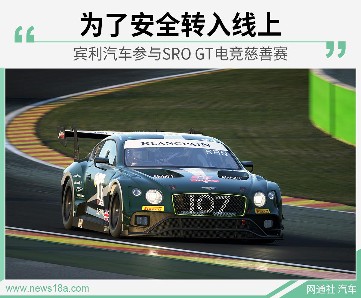 特殊时期的特殊比赛 宾利参与SRO GT电竞系列赛