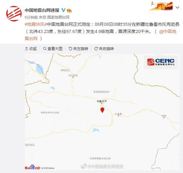 新疆哪里发生地震了 吐鲁番市托克逊县发生4.8级地震