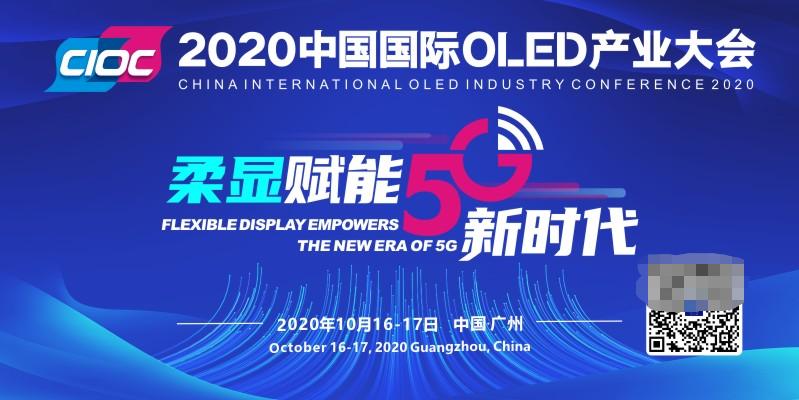 全产业链精英齐聚广州,2020中国国际OLED产业大会十月即将启幕