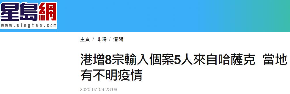 港媒:香港新增8例输入性新冠肺炎确诊病例,其中5人来自哈萨克斯坦