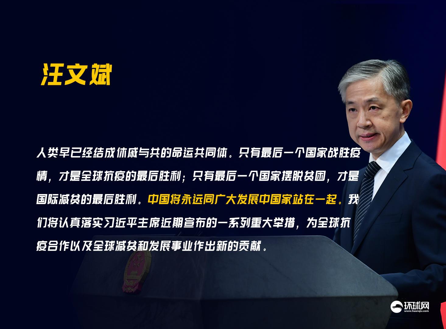 外交部:中国将永远同广大发展中国家站在一起