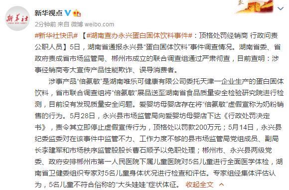 湖南查办永兴蛋白固体饮料事件:顶格处罚经销商行政问责公职人员