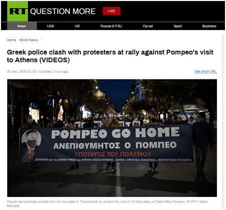 """""""蓬佩奥不受欢迎!""""希腊街头爆发抗议!"""