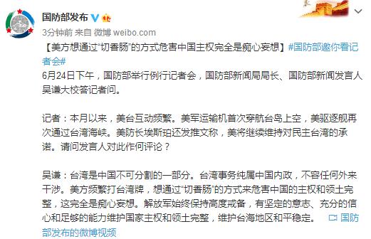 """联博接口:国防部:美方想通过""""切香肠""""的方式危害中国主权完全是痴心妄想"""